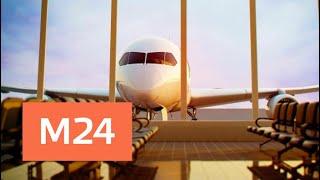 Смотреть видео За что по новым правилам можно получить штраф в столичном аэропорту - Москва 24 онлайн