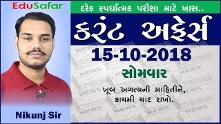 Current Affairs in Gujarati 15 October 2018 - EduSafar