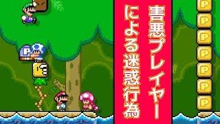 【マリオメーカー2】見てくれこの害悪プレイヤー【実況】