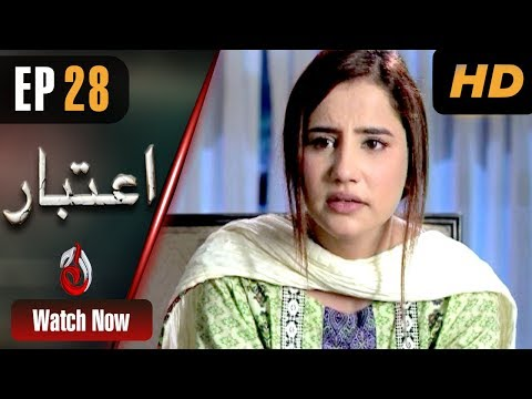 Aitebaar - Episode 28 - Aaj Entertainment Dramas
