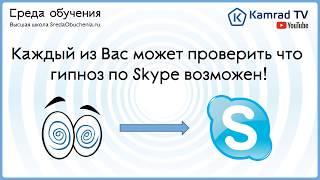 Гипнотерапия по Skype. Обучающая программа по гипнозу и конгитивной гипнотерапии!