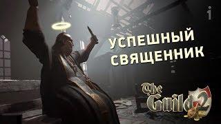 УСПЕШНЫЙ СВЯЩЕННИК - The Guild 2: Renaissance
