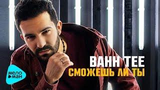 Bahh Tee - Сможешь ли ты Full Album 2017