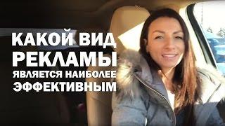 видео Эффективная реклама на авто