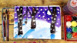 Зимняя ночь в лесу / Урок рисования красками для детей