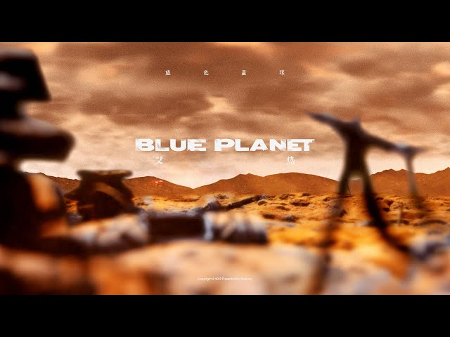 艾热AIR-蓝色星球 BLUE PLANET【丰华唱片official 官方MV】
