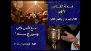 خدمة القداس الإلهي عربي - Θεία Λειτουργία Αραβικά