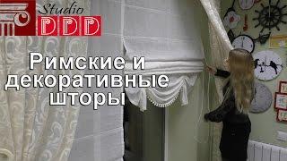 Смотреть видео Где купить римские шторы