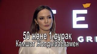 Кәмшат Жолдыбаевамен 50 және 1 сұрақ