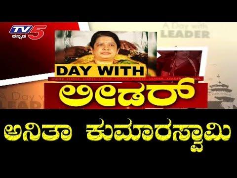 Anitha Kumaraswamy |  Day With Leader | Ramanagara JDS Candidate | TV5 Kannada