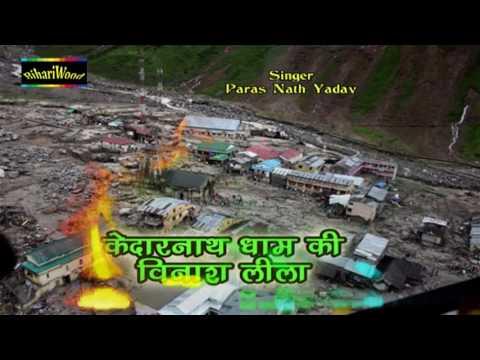 केदारनाथ धाम की विनाश लीला -  Kedarnath Dham Ki Vinash Lila - Bhojpuri Birha 2016