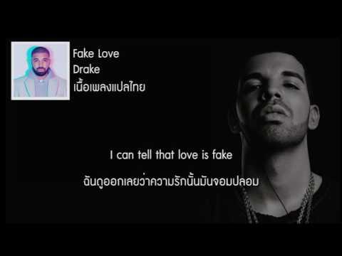 แปลเพลง Fake Love - Drake