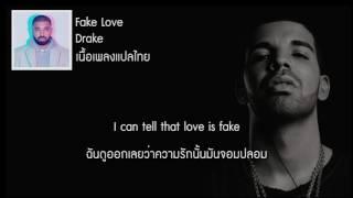 แปลเพลง Fake Love Drake