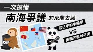 一次搞懂 ►南海爭議的來龍去脈  習近平的中國夢vs美國霸權