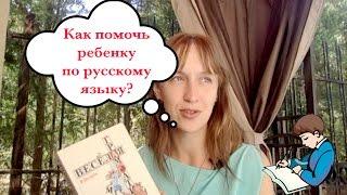 Как помочь ребенку по русскому языку   Домашнее задание по русскому