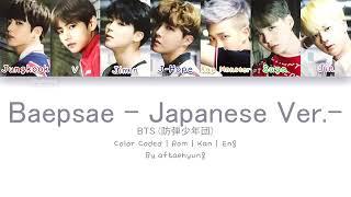 BTS「防弾少年団」- Baepsae -Japanese Ver.- (Color Coded Lyrics/Kan/Rom/Eng)