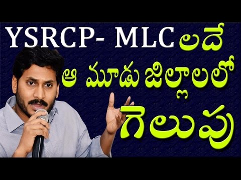 YSRCP mlc's Will Win for MLC polls in Kadapa, Kurnool, Nellore District || 2day2morrow