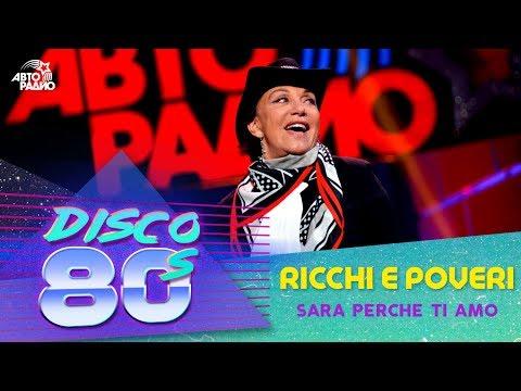 Ricchi E Poveri - Sara Perche Ti Amo (Дискотека 80-х 2015, Авторадио)