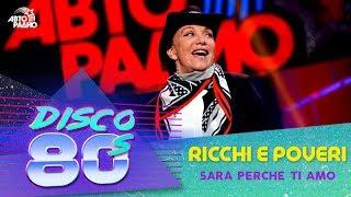 🅰️ Ricchi E Poveri - Sara Perche Ti Amo (Дискотека 80-х 2015, Авторадио)