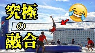 【ボサボール】サッカー+バレー+体操=衝撃の面白球技が完成!【マイナースポーツ】