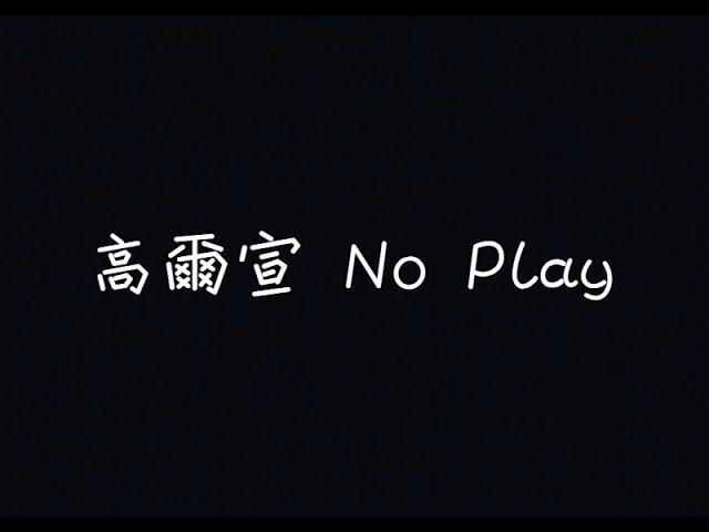 高爾宣 OSN - No Play【找不到真的愛我又繞一圈】[ 歌詞 ]