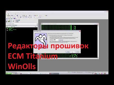 Редакторы прошивок ECM Titanium WinOlls