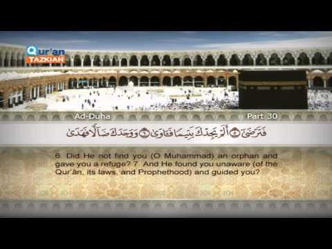 093 Ad Duha Abdul Rahman Al Sudais English Translation