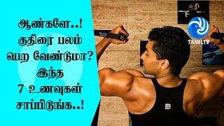 ஆண்களே! குதிரை பலம் பெற வேண்டுமா? இந்த 7 உணவுகள் சாப்பிடுங்க! - Tamil TV