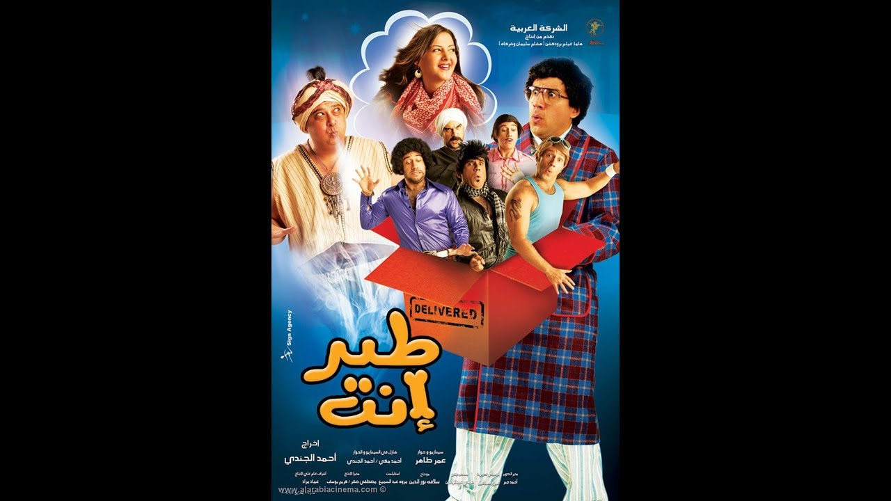 اقوى فلم مصري مضحك 2018 بجودة عالية Hd Youtube