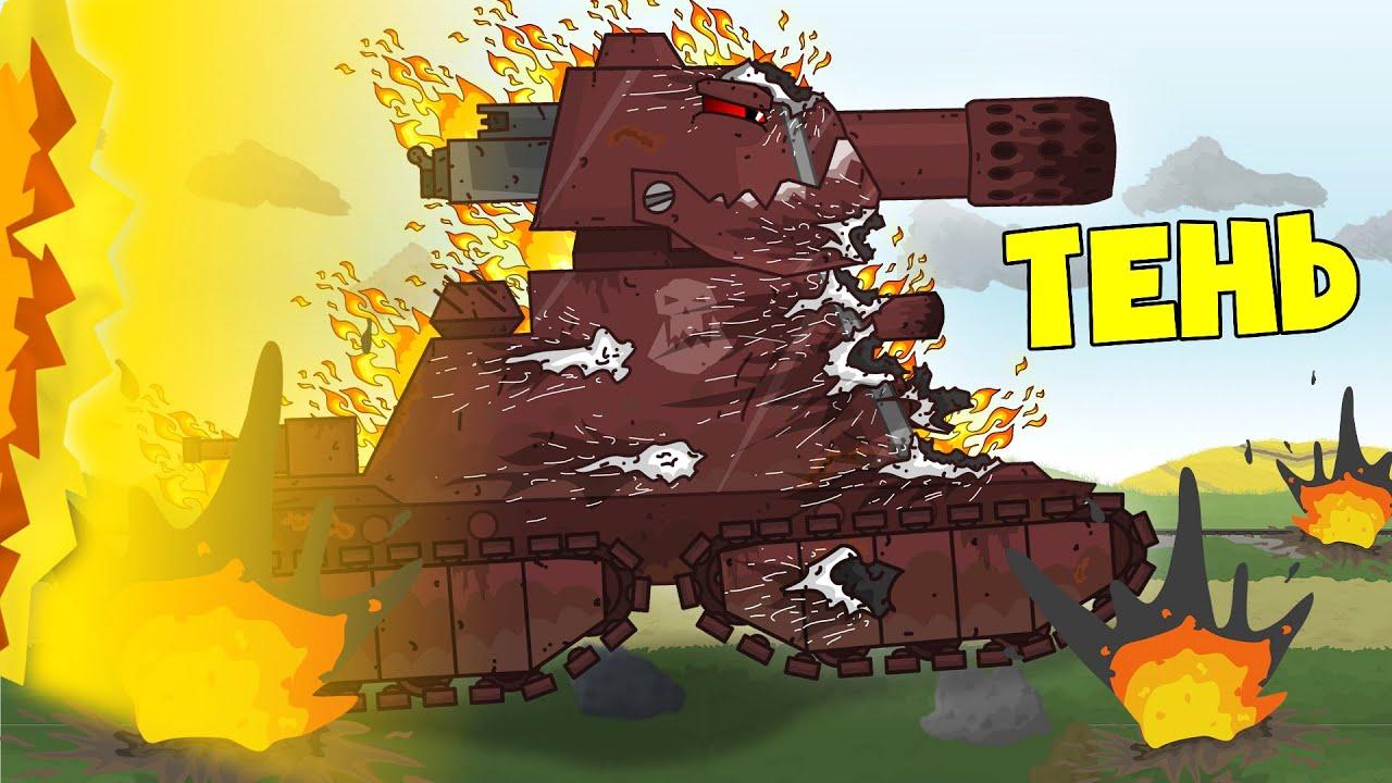Тень против Ратте и Сириуса - Мультики про танки