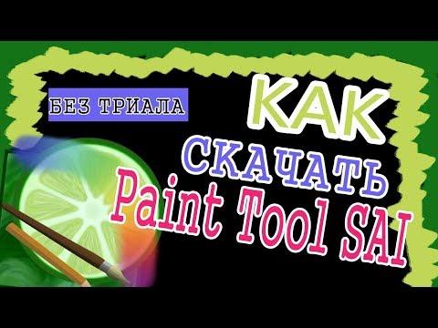 Как скачать Paint Tool SAI на русском ЗА МИНУТУ без триала, без вирусов .