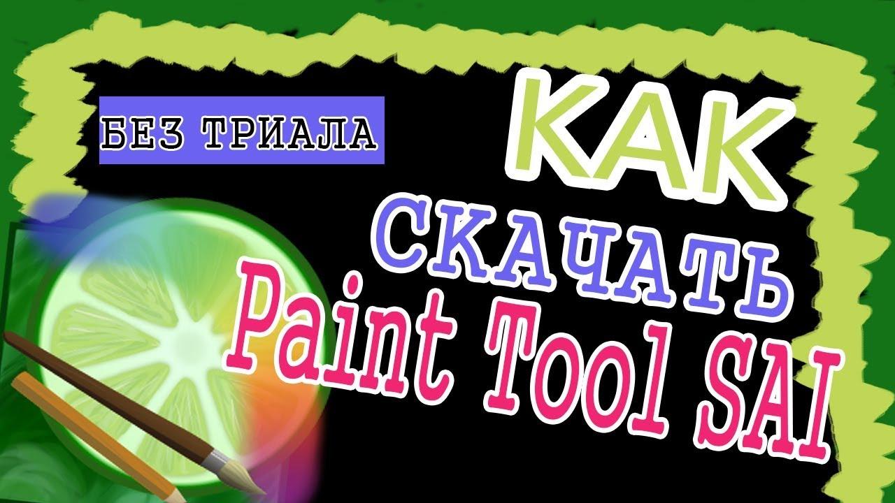 Как скачать paint tool sai на русском за 2 минуты без триала, без.