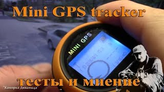 ТЕСТ и МНЕНИЕ Mini GPS tracker за $25(МОЙ СПОНСОР: https://whoer.net КАНАЛ МОЕГО СПОНСОРА НА YouTbe: https://www.youtube.com/channel/UCegYrkGyPwOqEOsQxDr3GfQ --- ВИДЕО с ..., 2016-04-04T17:15:02.000Z)