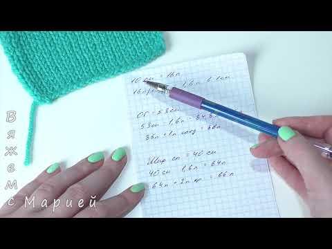 Как правильно рассчитать петли при вязании