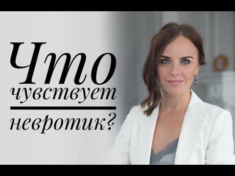 Что чувствует невротик? Психолог Екатерина Лим, семейный психолог.