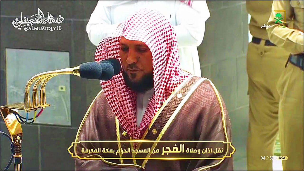 تلاوة تجمع التحبير والكرد من الشيخ د. ماهر المعيقلي لأواخر سـورة الأنبياء   فجر الخميس ٢٣-١٢-١٤٤١هـ