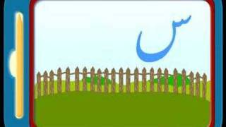 Urdu Alphabet jingle