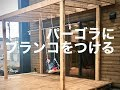 【DIY】パーゴラにブランコを付ける【庭】 DIY Pergola Swing