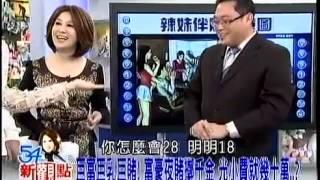 """20131127 三立新聞台 54新觀點 中國富豪""""泰山會""""也玩德州撲克"""