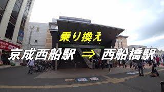 【乗り換え】 「京成西船駅」から「西船橋駅 北口」