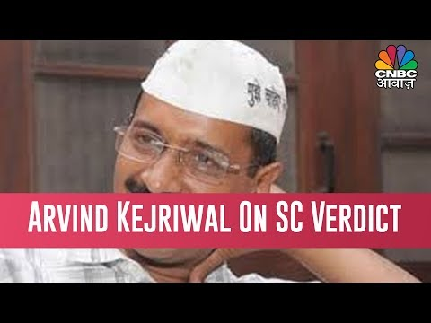 SC Verdict Against Constitution, Democracy; Will Seek Legal Remedies, Says Arvind Kejriwal Mp3