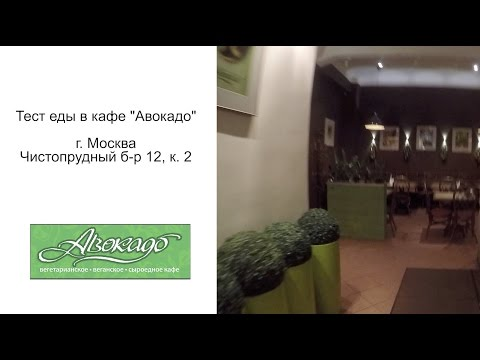 PRosto Место. Кафе Авокадо. Вегетарианское кафе. Что в меню?