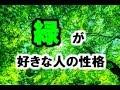 【色の心理学】「緑」が好きな人の性格が丸わかり! おだやかを好みいつもニコニコ! すごい納得 性格判