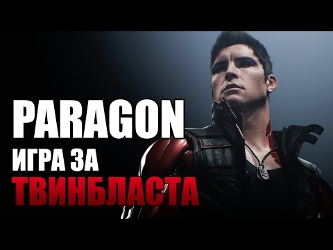 видео: paragon / ТВИНБЛАСТ / гайд / тактика / билд / колода /