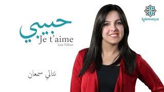 Kalamesque - Habibi/Je t'aime (Arabic Cover) - ft. Natalie Saman / حبيبي - كلامِسك