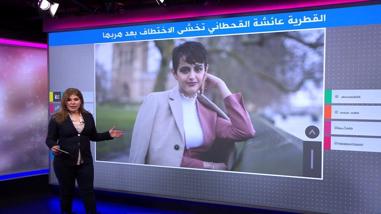 عائشة القحطاني شابة قطرية تقول إنها هربت من عائلتها إلى المملكة المتحدة..فما قصتها؟