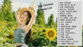 Top Chinese Songs 2019: Best Chinese Music Playlist # 23