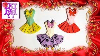 Как сделать Платье из бумаги. Оригами. How to make paper dress. Origami.