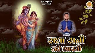 श्री राधाजी की आरती आरती श्री वृषभानुसुता की Radha Rani Ki Aarti Sanjay Sufi