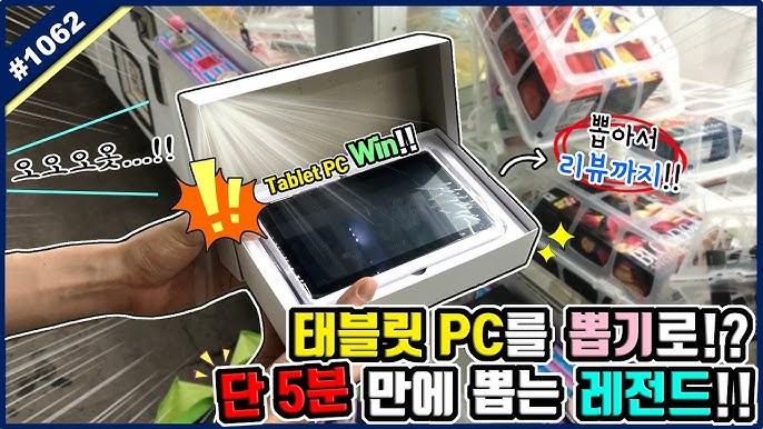 값비싼 태블릿 PC 단 5분 만에 뽑아버렸습니다!! 뽑기샵 사장님이 보면 황당해할 영상ㅋㅋㅋ 꿀잼 보장!! (고니두욘몬 20191022) 1062